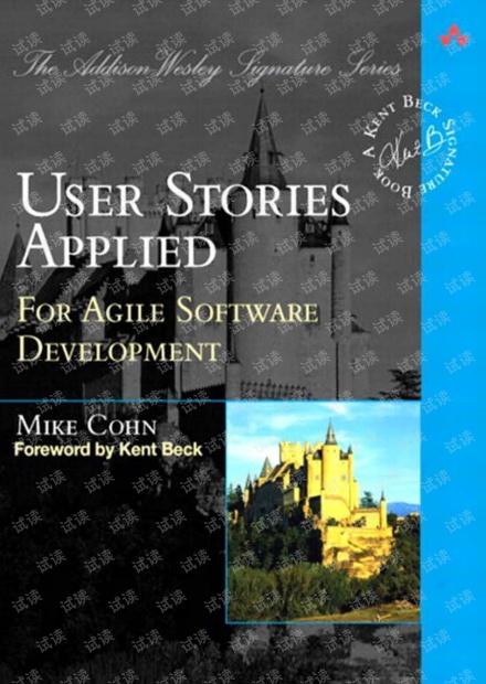 用户故事与敏捷方法pdf 高清版 完整版