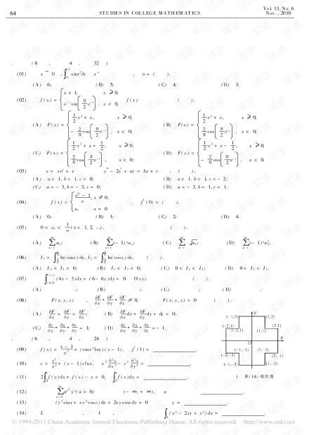 陕西省第八次大学生高等数学竞赛(试题+自测答案)
