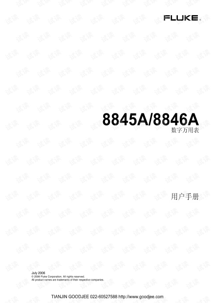 FLUKE_8845A_8846A_台式数字多用表用户手册