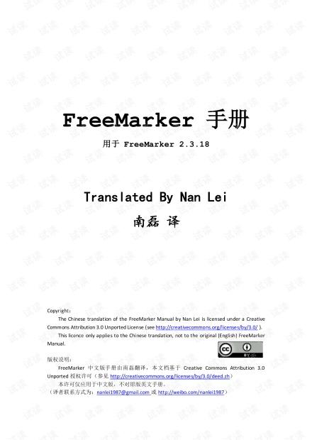 FreeMarker手册