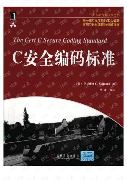C安全编码标准(中文版)