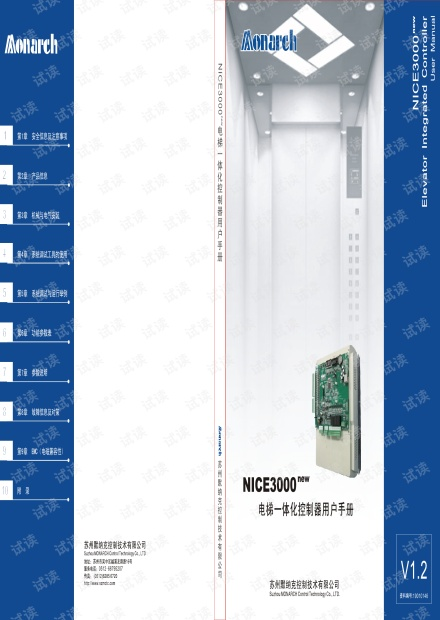 NICE3000new电梯一体化控制器用户手册V1.2.pdf