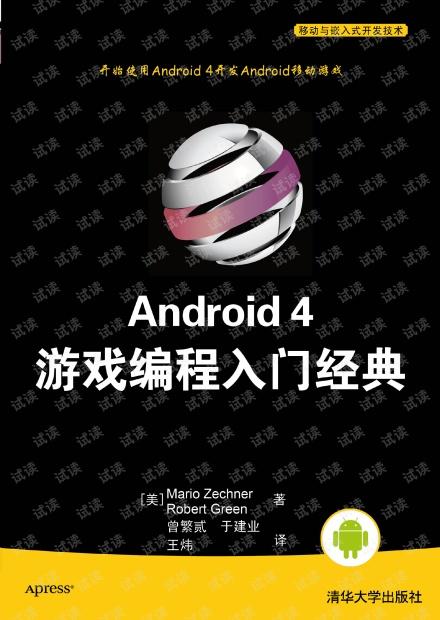 android游戏编程入门