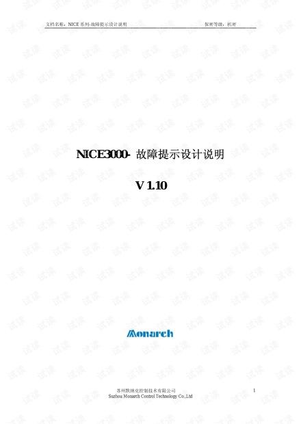 NICE3000-故障提示设计说明V1.1-外发100612