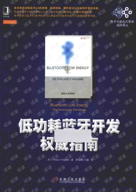 低功耗蓝牙开发权威指南中文带标签版