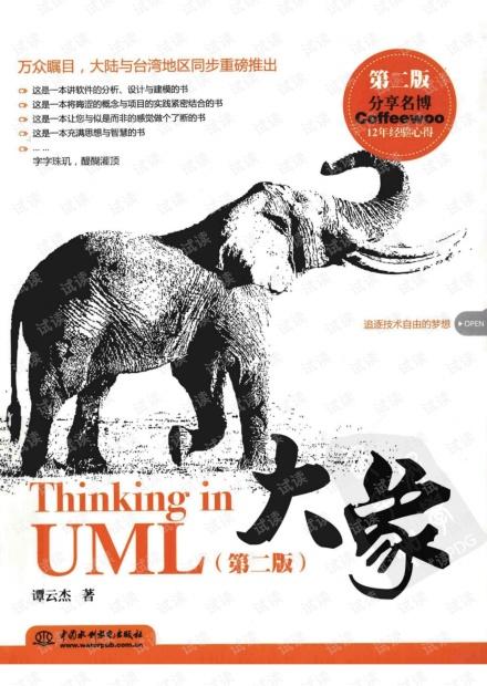 Thinking in UML 第二版 完整版.大象:Thinking in UML.中国水利水电出版社,2012.03_1分.pdf