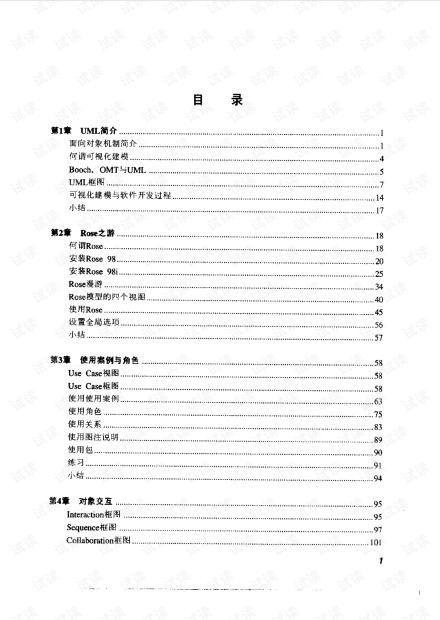 UML with Rational Rose从入门到精通_1分.pdf