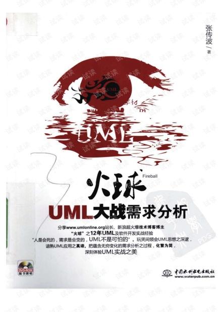 UML大战需求分析_1分.pdf