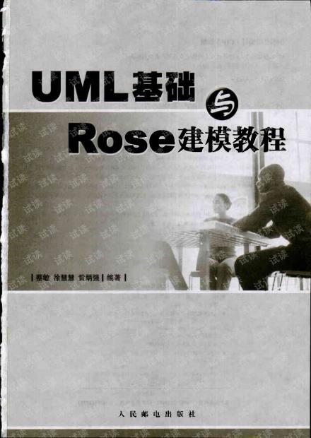 UML基础与Rose建模教程_1分.pdf