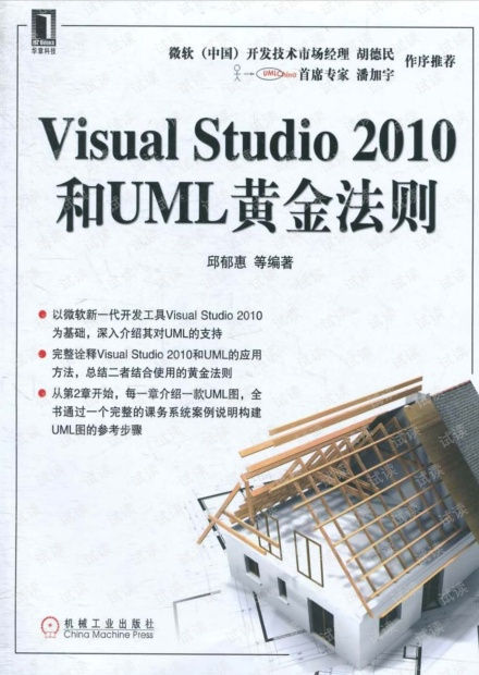Visual.Studio.2010和UML黄金法则].邱郁惠等.扫描版_3分.pdf