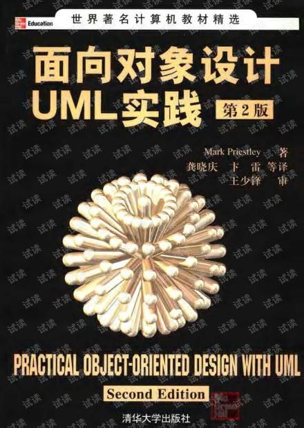 面向对象设计UML实践(第2版).pdf