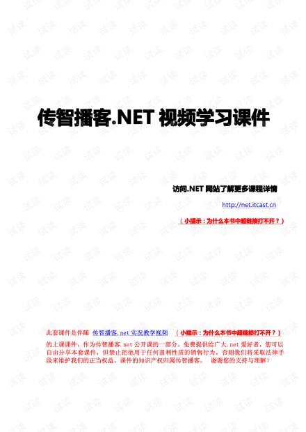 传智播客.Net教学课件完整版