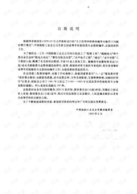 施生达-潜艇操纵性PDF