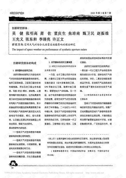 创新研究群体_吴健张明高萧佐董庆_省略_对综合孔径雷达性能影响的理论研
