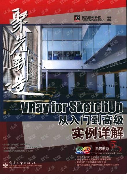 聚光制造VRay_for_SketchUp从入门到高级实例详解