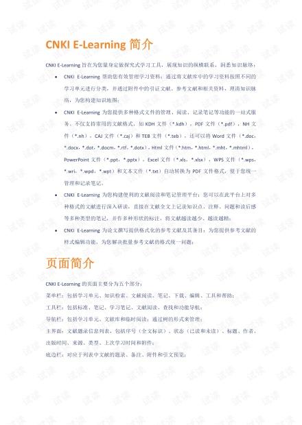 CNKI E-Learning简介