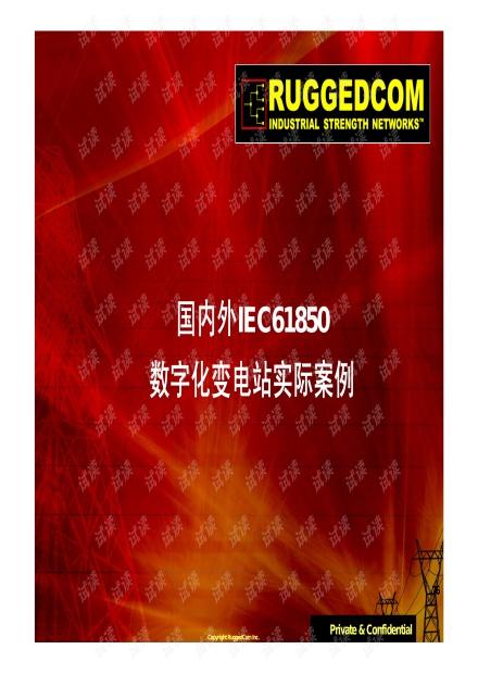 罗杰康IEC61850数字化变电站的应用实例