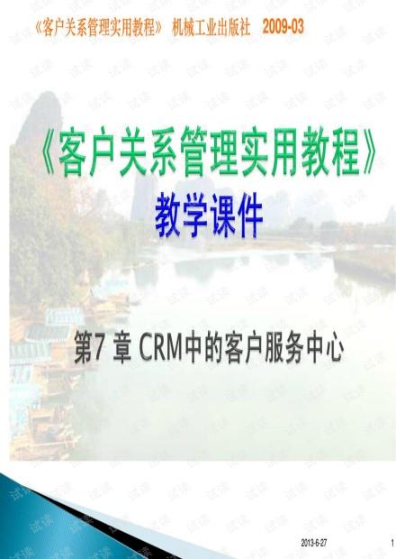 第07章CRM中的客户服务中心(《客户关系管理实用教程》)
