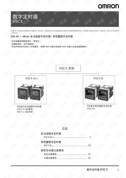 H5CX_OMRON数字定时继电器说明书