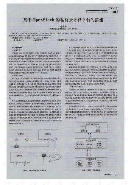 基于OpenStack的私有云计算平台的搭建.pdf