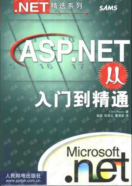 ASP.NET从入门到精通