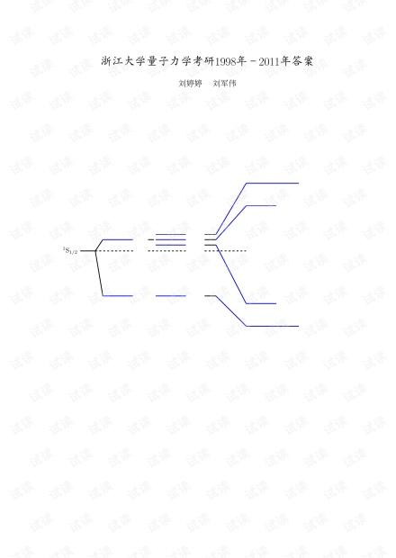 浙江大学量子力学历年真题答案