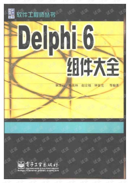 Delphi6组件大全