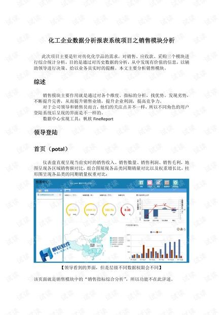 化工企业数据分析报表系统项目之销售模块分析
