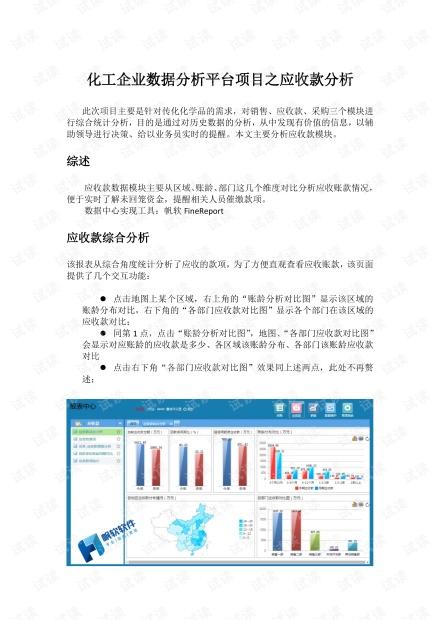 化工企业数据分析平台项目之应收款分析