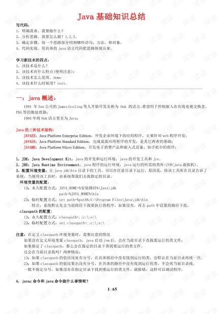 java基础知识总结(经典).pdf