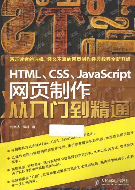 HTML、CSS、JavaScript网页制作从入门到精通PDF电子书
