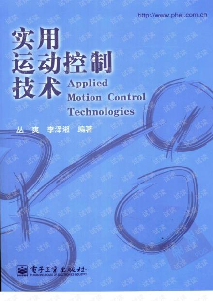 实用运动控制技术PDF