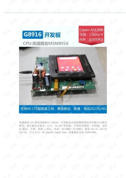 高通骁龙410系列MSM8916开发板