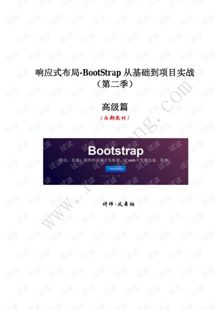 响应式布局-BootStrap从基础到项目实战 (高级篇)