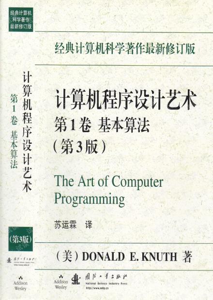 计算机程序设计艺术(第一卷)