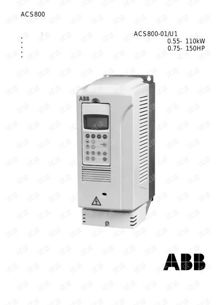 ABB ACS800变频器说明书.pdf