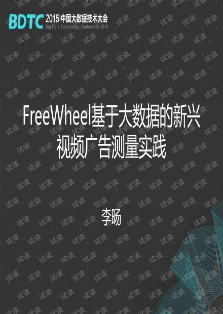 FreeWheel基于大数据的新兴视频广告测量实践