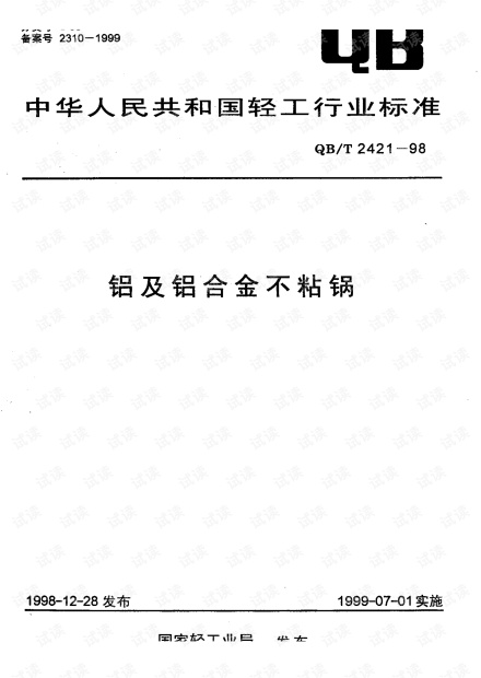 QBT 2421-1998