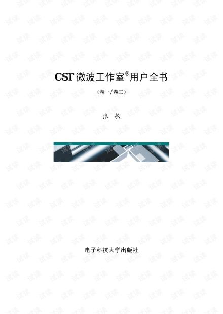 cst微波工作室用户全书