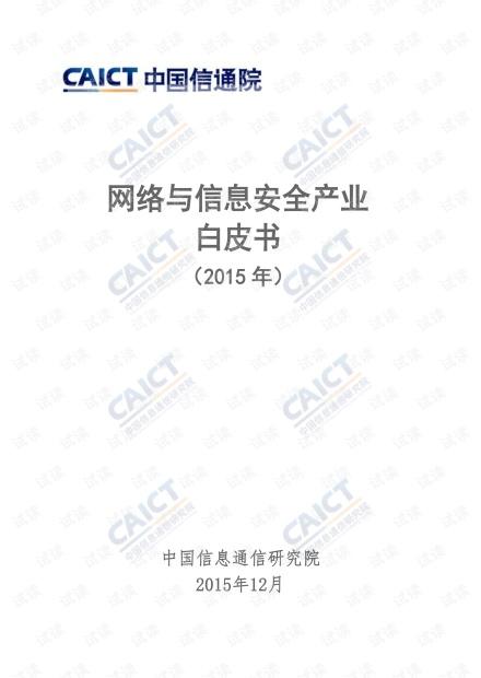 网络与信息安全产业白皮书(2015)