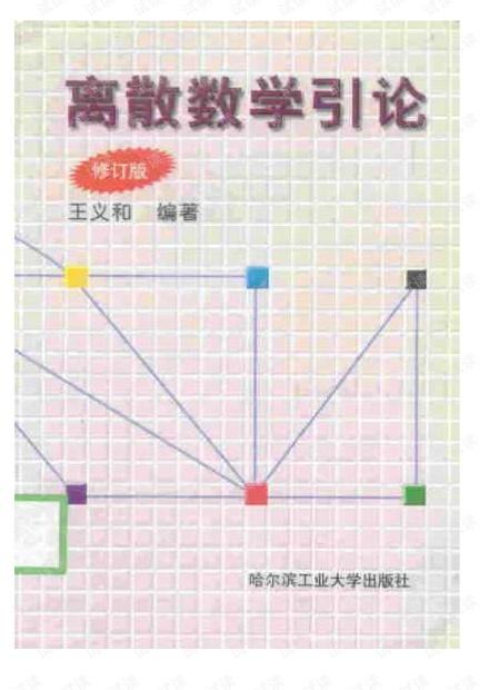 王义和:离散数学引论