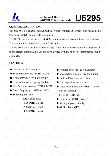 U6295 开发手册