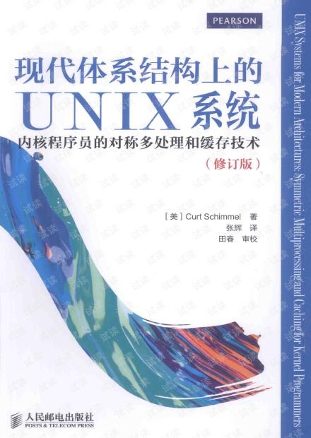 现代体系结构上的UNIX系统内核程序员的对称多处理和缓存技术(修订版)