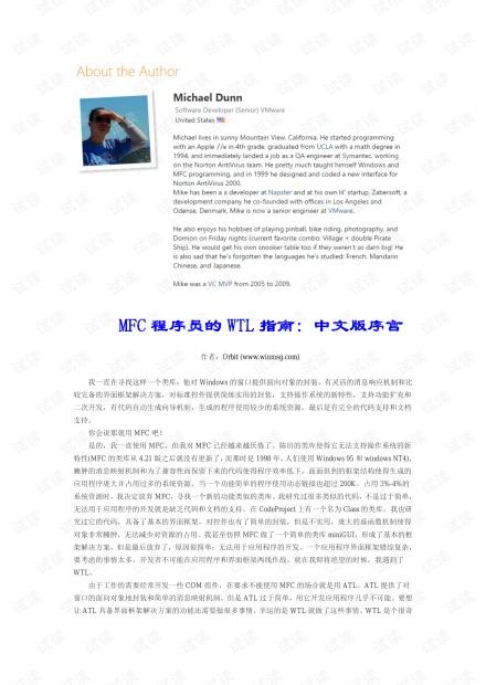 MFC程序员的WTL指南-中文版(pdf)【带目录书签】