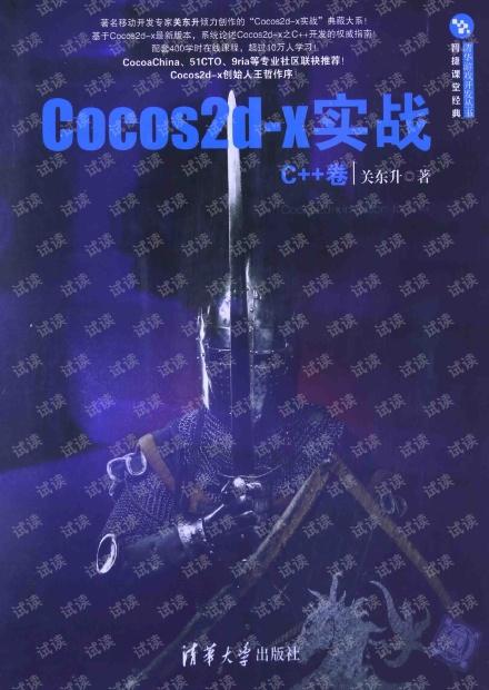 Cocos2d-x实战 C++卷,完整扫描版