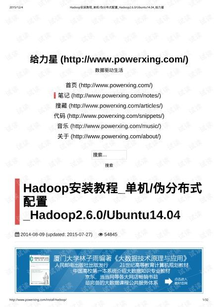 Hadoop安装教程_单机_伪分布式配置
