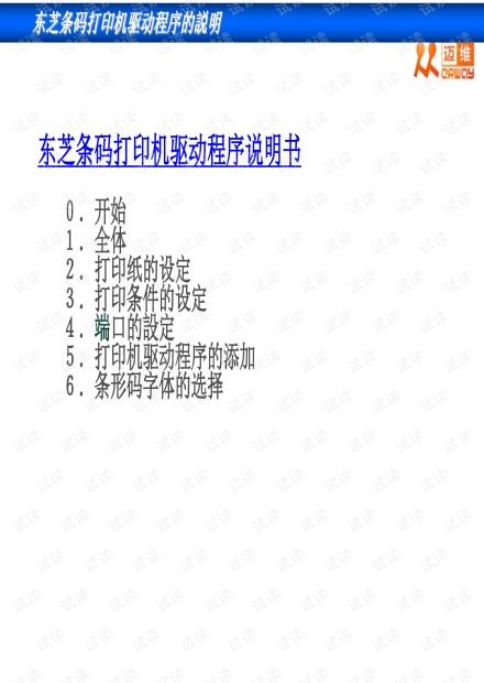 东芝条形码打印机_东芝条码打印机驱动简易说明书-其它文档类资源-CSDN下载