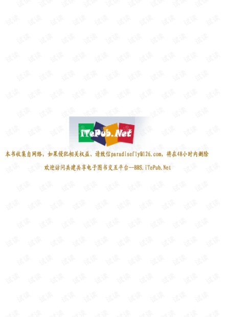 软件观念革命——交互设计精髓(中文版).pdf