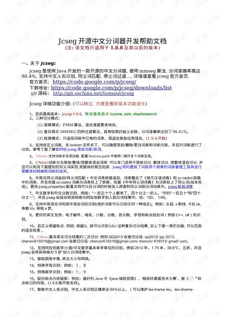 Jcseg-开发帮助文档.pdf