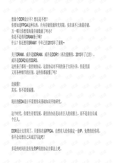 xilinx平台DDR3设计教程之仿真篇_中文版教程